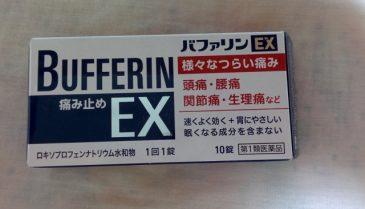 偏頭痛や吐き気におすすめの市販薬バファリンexの口コミ・購入体験談